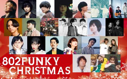 フラカン、絢香、和田 唱、はっとり(マカロニえんぴつ)、GLIM SPANKYらがFM802のスペシャル企画『サンタが歌いにやってくる!』でクリスマスソングをカバー
