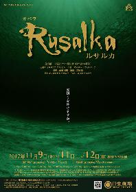 指揮・山田和樹と演出・宮城聰(SPAC)がタッグを組みドヴォルザークのオペラ『ルサルカ』を上演