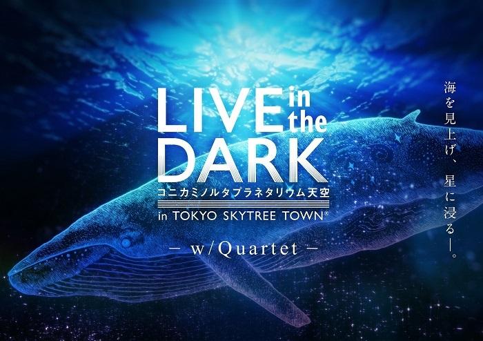 『LIVE in the DARK -w/Quartet-』
