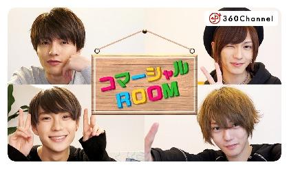 小南光司、宮崎湧、木津つばさ、櫻井圭登が出演 2.5次元俳優たちのオリジナルトーク番組「コマーシャルROOM」が配信