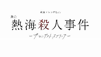 劇団アレン座Lab、磯野大・栗田学武ら出演で舞台『熱海殺人事件-ザ・ロンゲスト・スプリング-』を上演