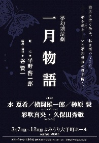 芥川賞作家・平野啓⼀郎の『⼀月物語』が朗読劇に 出演は⽔夏希、横関雄一郎(バレエダンサー)ら