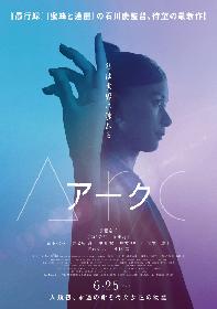 ケン・リュウのSF短編小説を芳根京子主演で映画化 不老不死を生きることになった女性を描く映画『Arc アーク』公開が決定