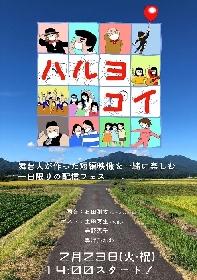 舞台人による短編映像フェス『ハルヨコイ』 開幕直前、参加作品を紹介