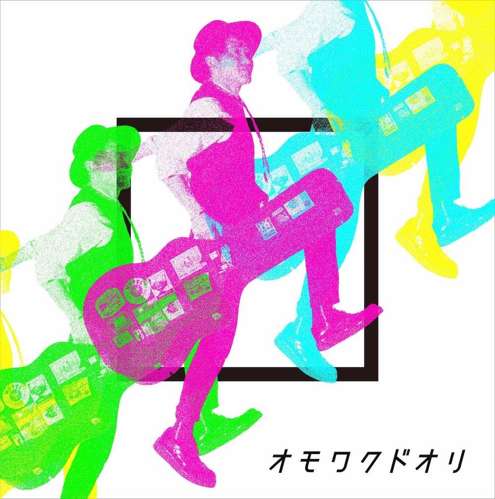 EP『オモワクドオリ』
