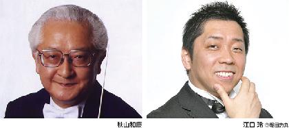 秋山和慶(指揮) 東京シティ・フィルハーモニック管弦楽団
