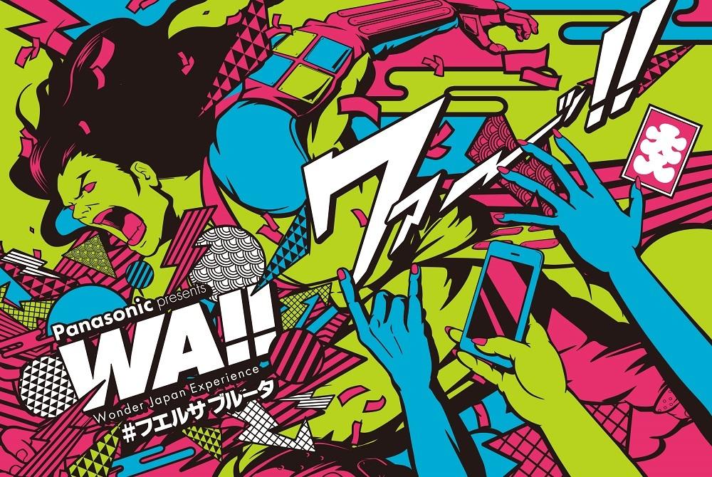 Panasonic presents  WA!! -Wonder Japan Experience- フエルサ ブルータ