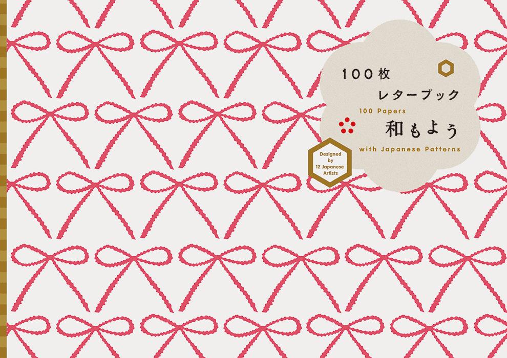 書籍『100枚レターブック 和もよう』