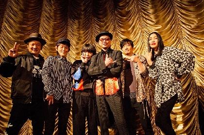 岡野昭仁、峯田和伸、ワタナベイビーらDr.kyOn還暦記念イベントでボ・ガンボスの名曲を披露