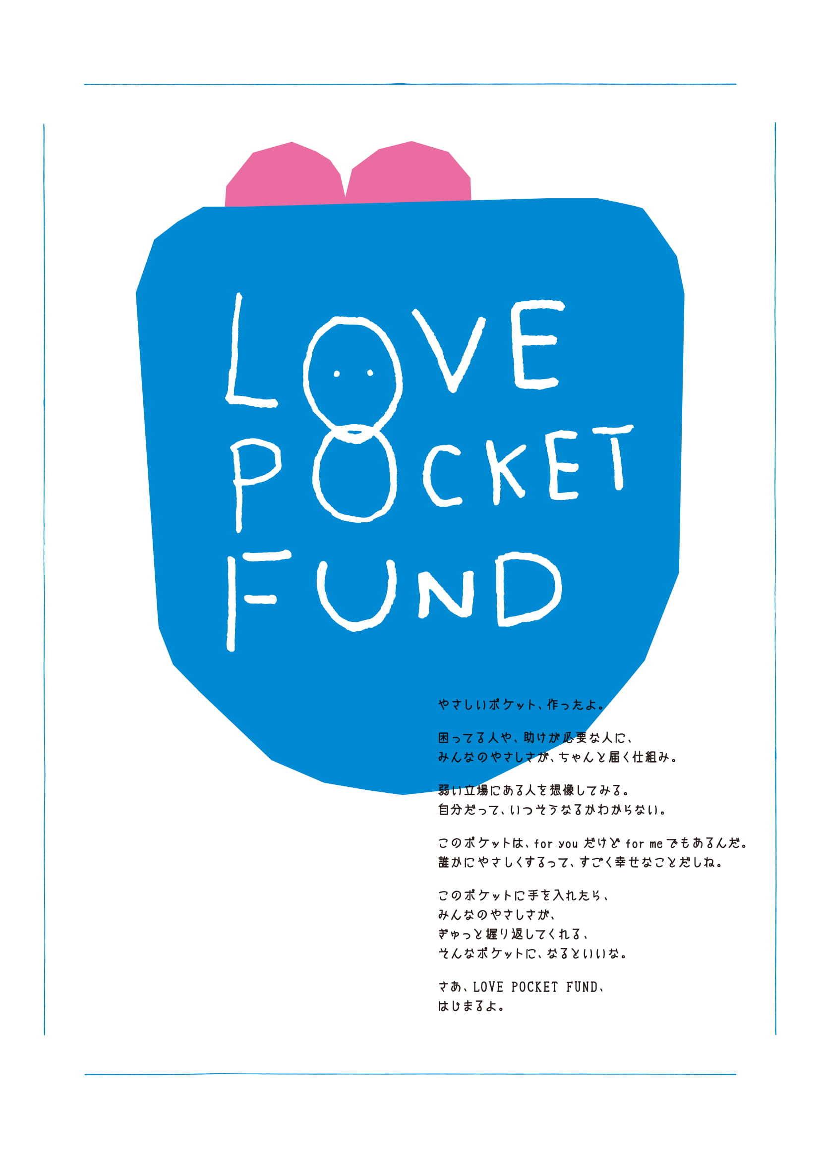 LOVE POCKET FUND