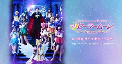 ミュージカル「美少女戦士セーラームーン」大千秋楽公演のライブビューイングが決定 声援・歌唱・ペンライトもOKの「声援上映」も実施