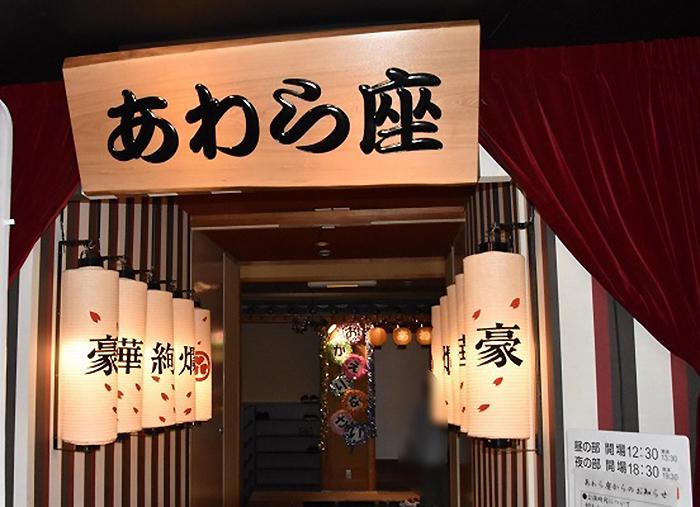 芦原温泉 あわらの大衆演劇場の入り口。奥の壁に飾られた、ファンによる「おかえりなさい」の装飾に心温まる。