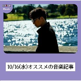 【昨日のニュースを振り返り】10/16(水)オススメ音楽記事