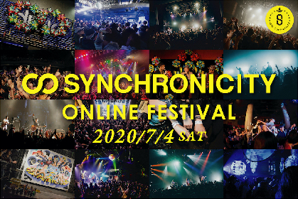 『SYNCHRONICITY』、7月4日(土)にオンラインフェスとして開催 クラウドファンディングの延長が決定