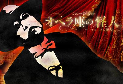 25万人が歓喜した不朽の名作 ミュージカル『オペラ座の怪人~ケン・ヒル版~』が今夏降臨