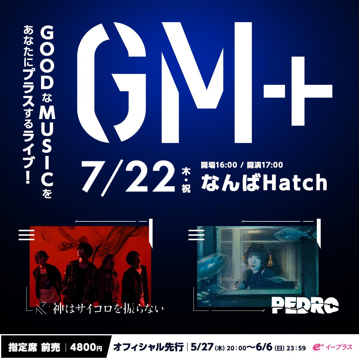 「GM+(ジーエムプラス)」告知画像