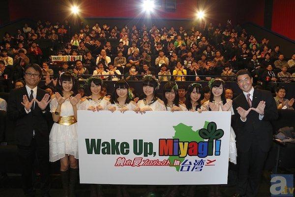 Wake Up, Girls!が宮城県との新プロジェクトを発表!