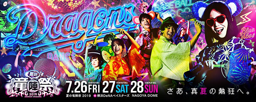 『夏の竜陣祭 2019』は7月26日(金)〜28日(日)まで開催