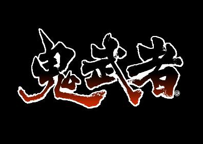 カプコンの『鬼武者』が日本語ボイス完全新収録、最新ハード対応のグラフィックで蘇る