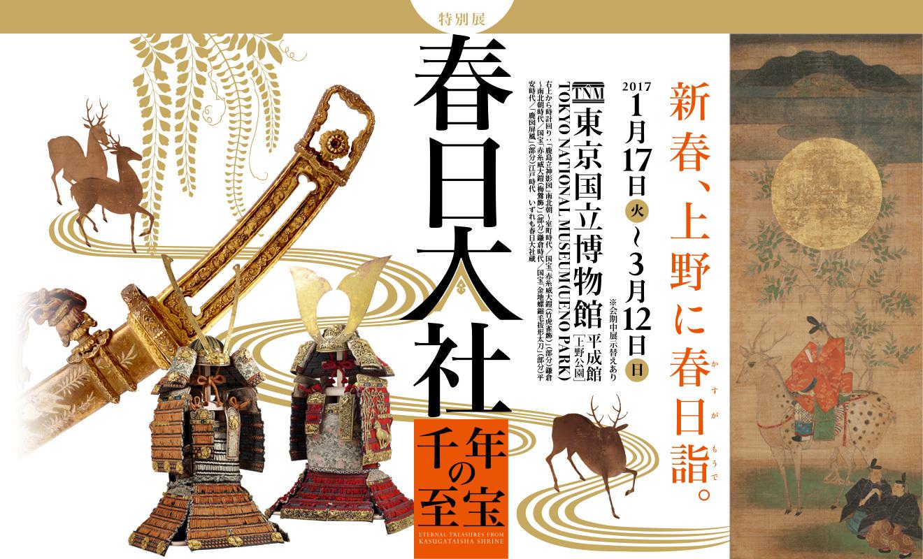 特別展『春日大社 千年の至宝』公式サイト(http://kasuga2017.jp/)より引用