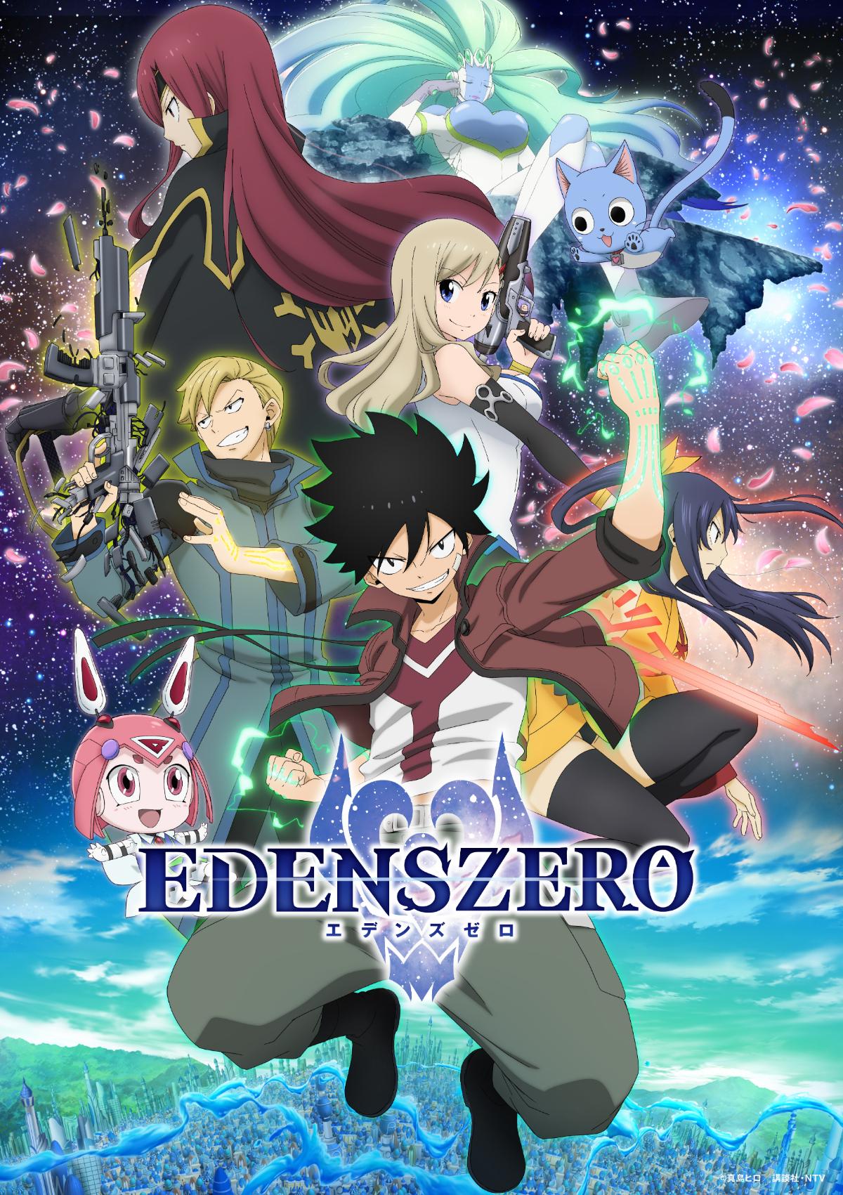 『EDENS ZERO』メインビジュアル