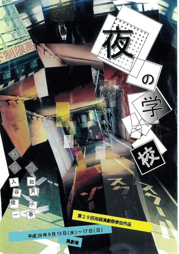 「夜の学校」チラシ表