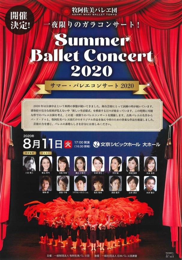 牧阿佐美バレヱ団『サマー・バレエコンサート2020』