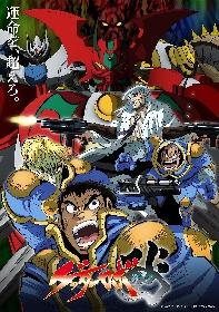 TVアニメ『ゲッターロボ アーク』ダイナミックなPV第三弾とキービジュアル公開 放送開始日も決定