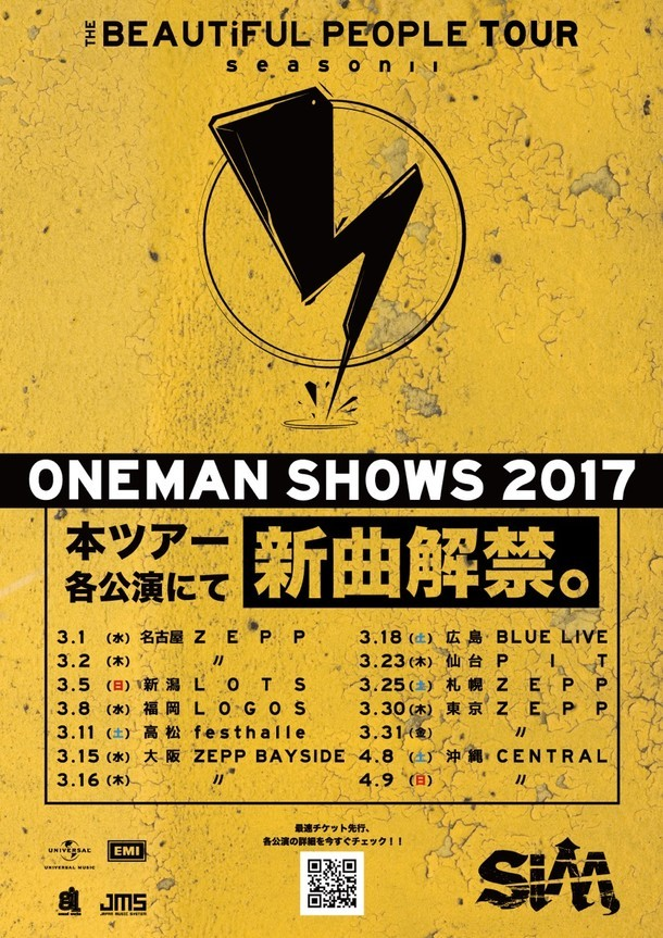 "SiM「THE BEAUTiFUL PEOPLE TOUR -season II- ""ONEMAN SHOWS 2017""」フライヤー"