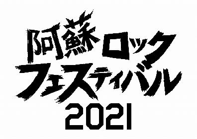 『阿蘇ロックフェスティバル 2021』10月に開催決定&発起人・泉谷しげるが今回で勇退 新阿蘇大橋開通直前に行われたライブ映像も公開