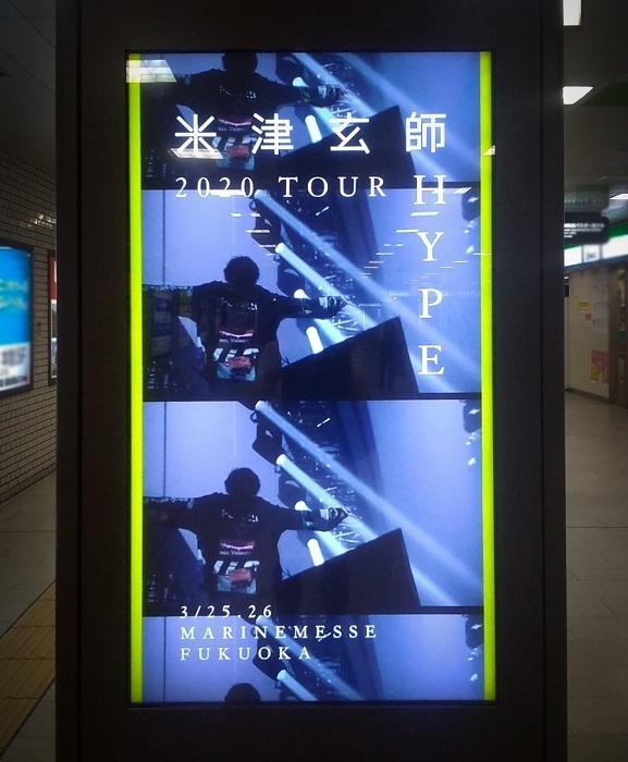 福岡市営地下鉄天神駅 中央口~西口間コンコースで映し出されるデジタルサイネージ