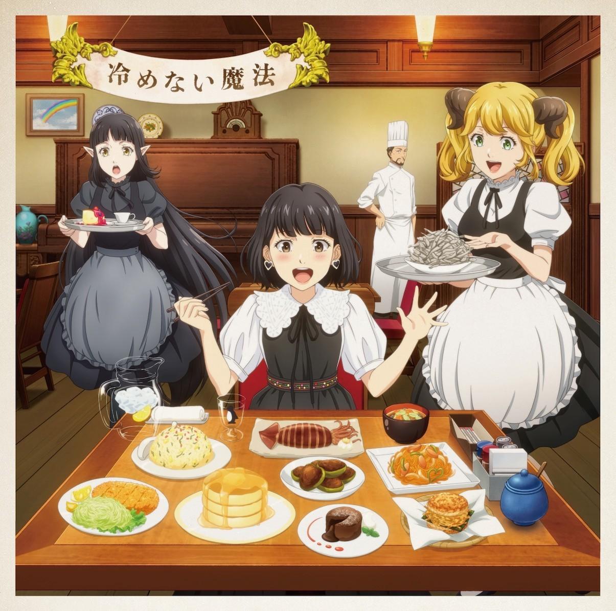 「冷めない魔法」DVD付スペシャルアニメ盤 ジャケット