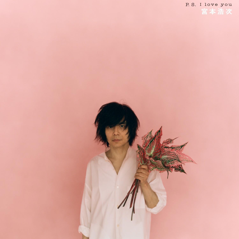 P.S. I love you」 CDジャケット(初回限定盤/通常盤 共通)