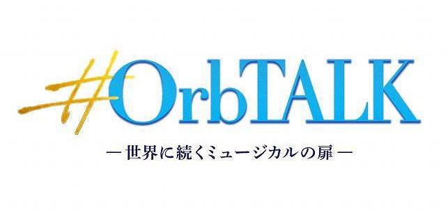 『#OrbTALK(オーブトーク)―世界に続くミュージカルの扉―』