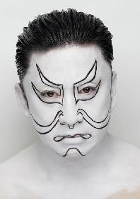 松本幸四郎が歌舞伎化粧の新しい表現に挑む 『Kesho』写真展が開催