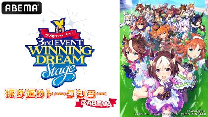 Machico、上田瞳等出演 『ウマ娘 プリティーダービー 3rd EVENT WINNING DREAM STAGE』を振り返るトークショーを生配信