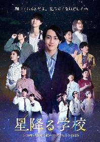 中島拓人主演 舞台『星降る学校』のキービジュアル&個人ビジュアルが解禁
