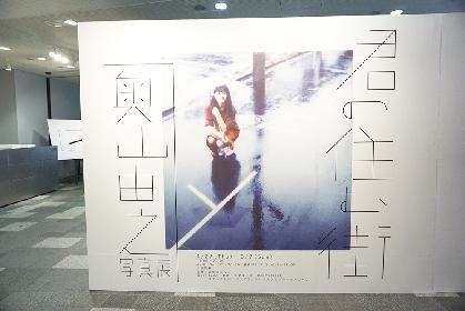 奥山由之写真展『君の住む街』レポート いま最も注目される写真家が撮る、若手女優35人と東京の風景