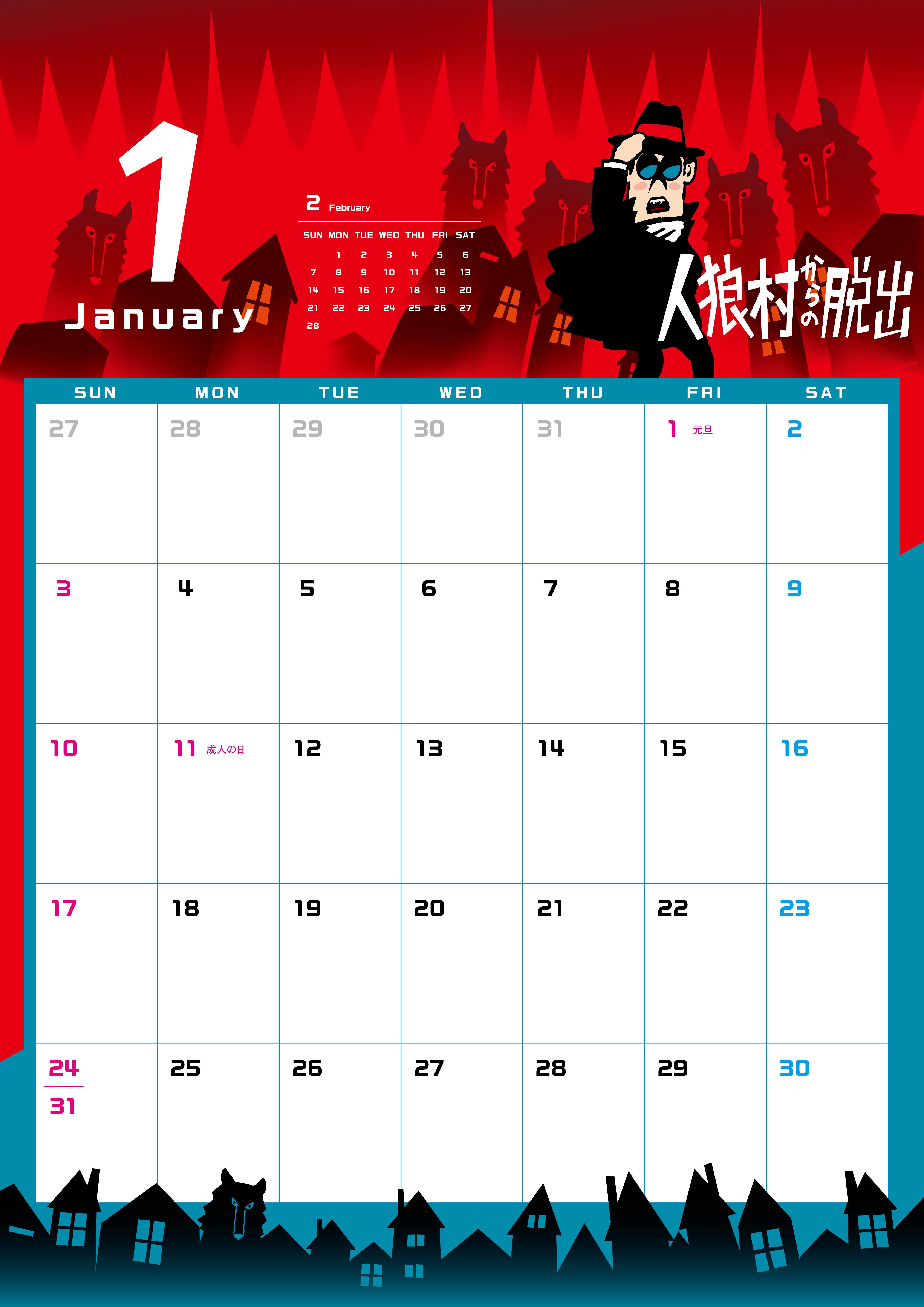 謎解きカレンダー2021_1月 (C)SCRAP