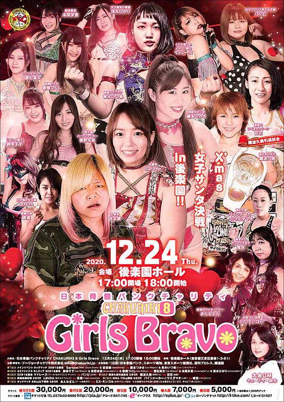 日本骨髄バンクチャリティ  CHAKURIKI 8 Girls Bravo ~X'mas女子サンタ決戦in後楽園!!~