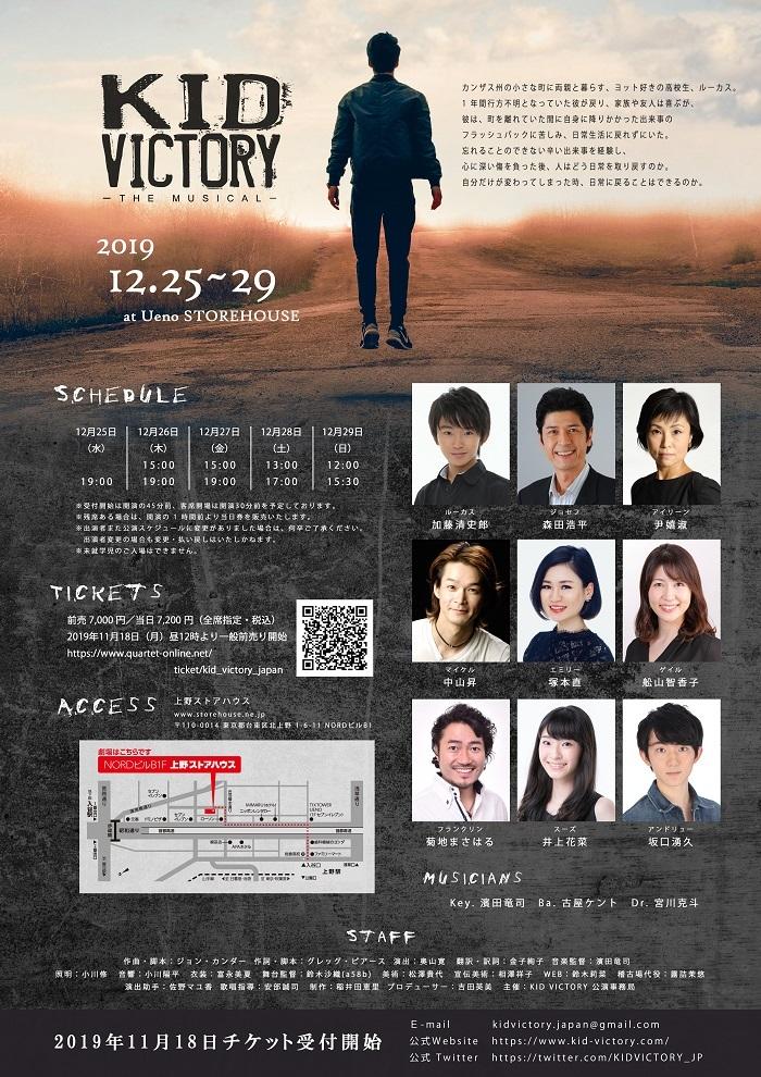 オフ・ブロードウェイ・ミュージカル『KID VICTORY』
