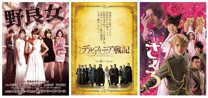 (左から)舞台『野良女』、舞台『デルフィニア戦記』、舞台『おとめ妖怪ざくろ』