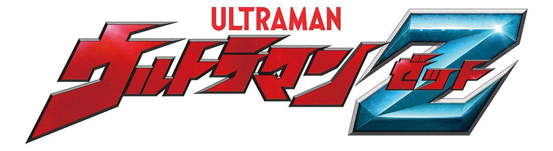 新TVシリーズ『ウルトラマンZ』ロゴ (C)円谷プロ (C)ウルトラマンZ製作委員会・テレビ東京