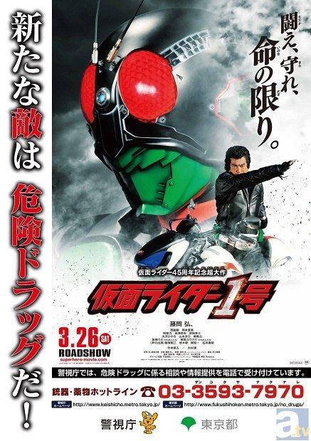 映画『仮面ライダー1号』が警視庁・東京都とタイアップ