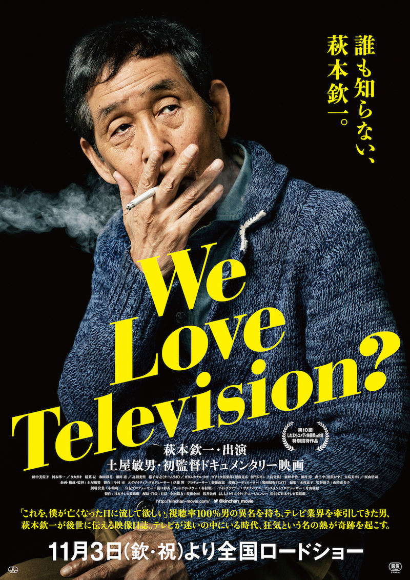 『We Love Television?』
