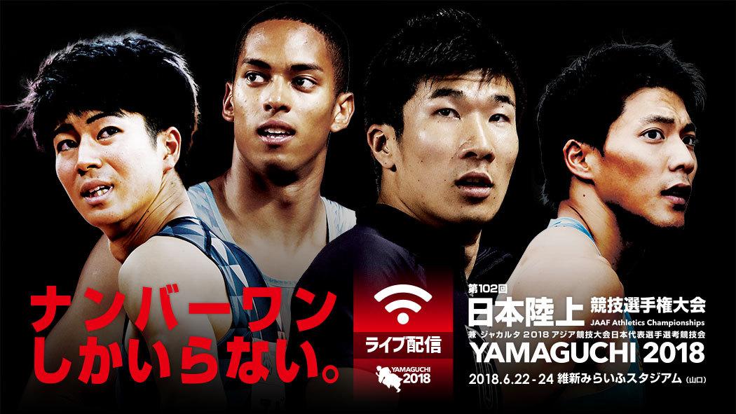 男子100mで優勝候補に挙がる4名。左から自己ベスト10秒07の多田修平(関西学院大)、10秒08のケンブリッジ飛鳥(Nike)、9秒98の桐生祥秀(日本生命)、10秒00の山縣亮太(セイコー)