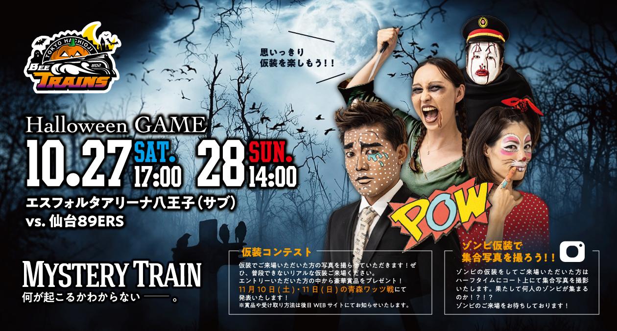 10月27日(土)、28日(日)にハロウィンイベント『MYSTERY TRAIN 何が起こるかわからないー。』を開催