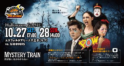 B2東京八王子がハロウィンイベント! 仮装でプレゼントをGET