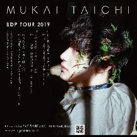 向井太一 配信限定EP『27』を6月にリリース、初の対バンツアーにiri、tofubeats、雨パレ出演決定