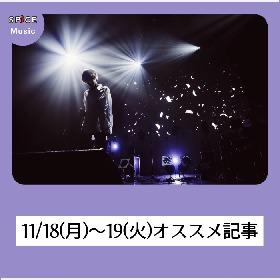 【週末のニュースを振り返り】11/18(月)~19(火)オススメ音楽記事